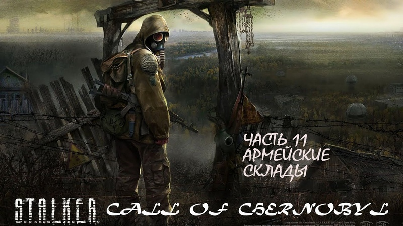 Сталкер Тень Чернобыля 11 Армейские склады