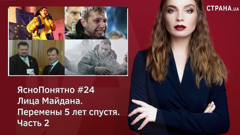 Лица Майдана Перемены 5 лет спустя Часть 2 ЯсноПонятно 24 by Олеся Медведева