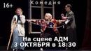 Три красавицы - 3 октября в АДМ, 16+, Комедия