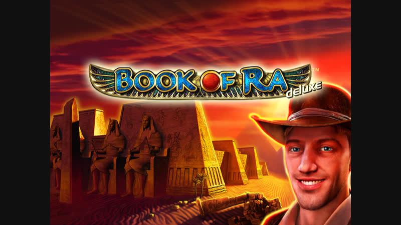 Как обыграть игровой автомат Вулкан Book of Ra Deluxe