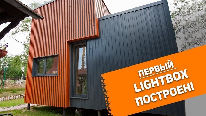 Lightbox построенный дом на живописном участке