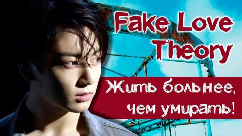 ГРУСТНАЯ ТЕОРИЯ по BTS - FAKE LOVE | KPOP ARI RANG