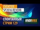 AV CC 129 - Eventide SP2016 REVERB РОЗЫГРЫШ (ПЛАГИН ИЗ 1982 ГОДА!)