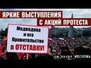 Бузотёрит вся страна Самые яркие выступления с акций против пенсионной реформы