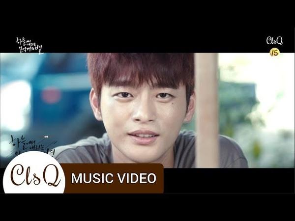 MV 이승열 Someday The Smile Has Left Your Eyes OST Part 1 하늘에서 내리는 일억개의 별 OST Part 1