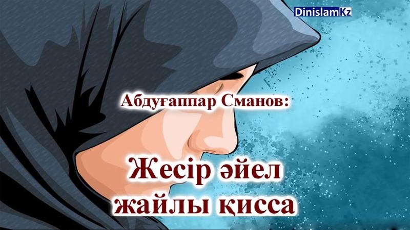 Жесір әйел жайлы қисса \ Абдуғаппар Сманов