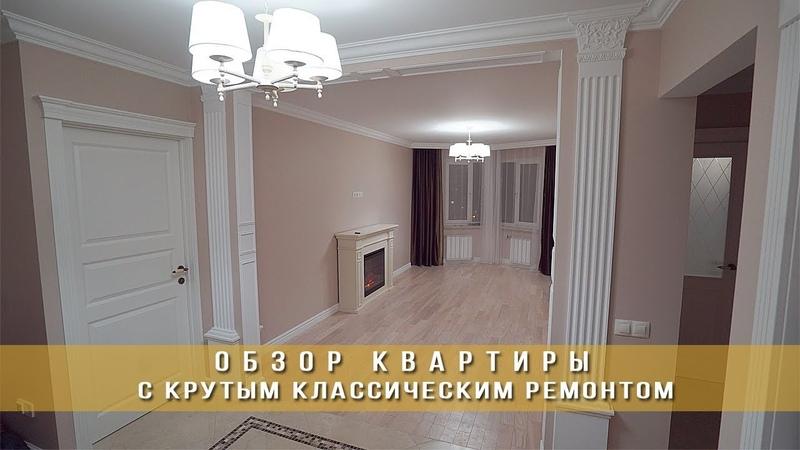 Крутой ремонт квартиры в современной классике » Freewka.com - Смотреть онлайн в хорощем качестве