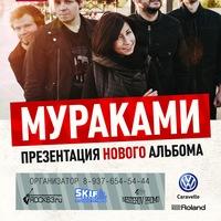 Логотип NESTEROV PROMO организация концертов в г.Самара