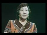 06 Кола Бельды - Песня влюбленного якута (1977 г.)