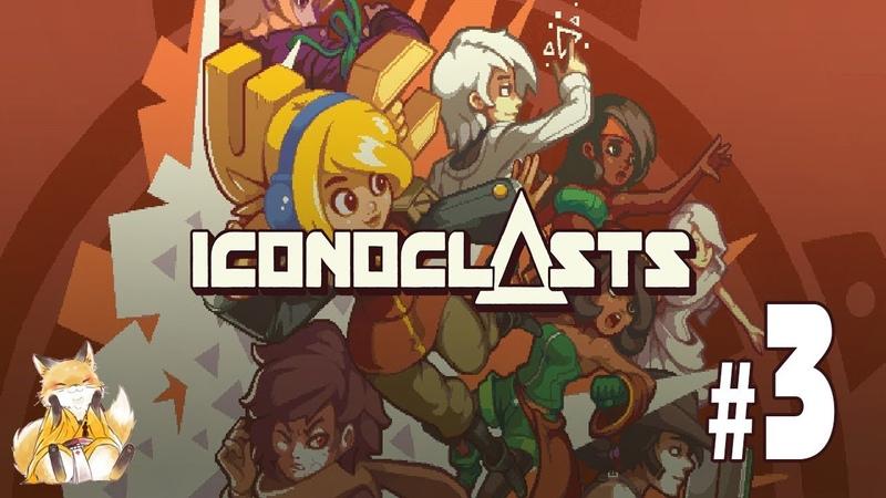 Iconoclasts - 3 - Пираты и Агенты