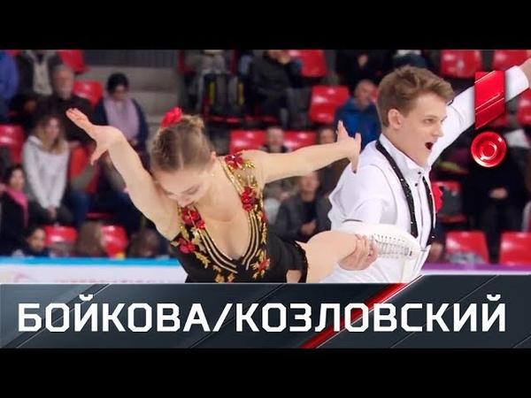 Короткая программа пары Александра БойковаДмитрий Козловский. Гран-при Франции