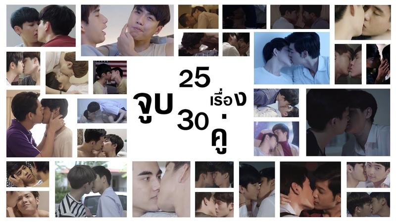 รวมฉากจูบ : 25 เรื่อง 30 คู่ เรื่องไหน? คู่ไหน? ฟินสุด | RAINAVENE