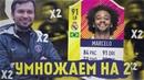 УМНОЖАЕМ ВСЁ НА x2 в HAPPY-GO-LUCKY - FIFA 18 - Flomd Group