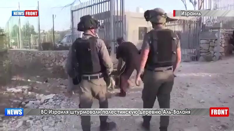 ВС Израиля штурмовали палестинскую деревню Аль Валайя