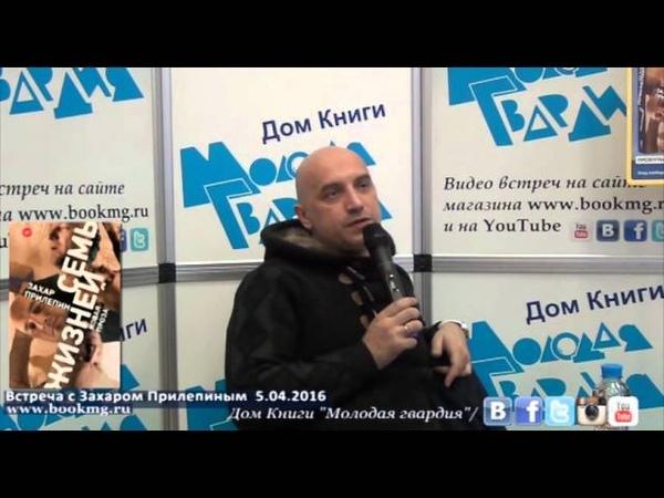 Захар Прилепин в Молодой гвардии 5.04.2016