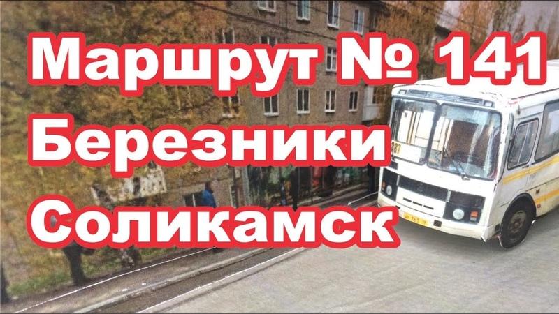 Расписание автобуса №141 Березники Соликамск расписаниеавтобусовберезники