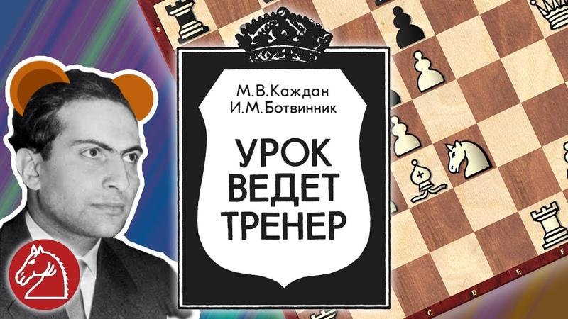 5 секретов атаки от 12-летнего Михаила Таля