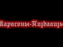 Карлсоны Пиздализы Триумф трейлер 2