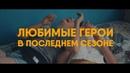 трейлер третьего сезона веб сериала «это я»