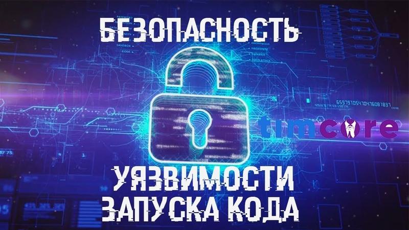 Безопасность - Уязвимости запуска кода | Timcore