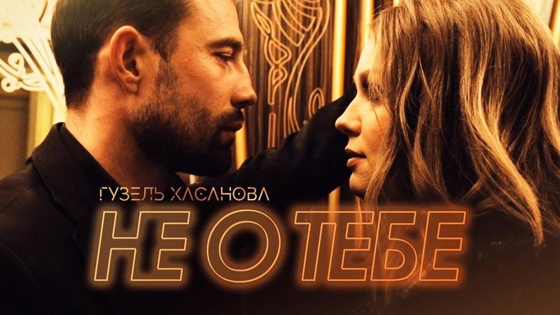 Гузель Хасанова Не о тебе Премьера клипа 2018 0