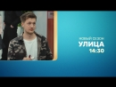 """ТНТ """"Улицы"""" смотри 17 сентября_н"""