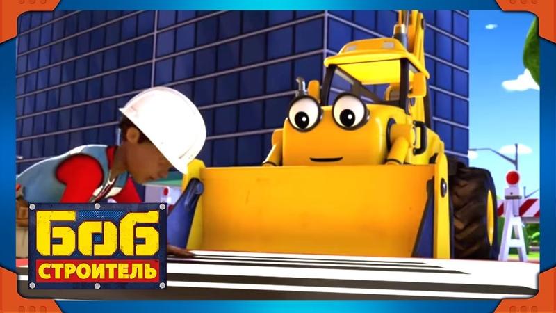 Боб строитель | Клавишная головоломка | Лучший из Боба | 1 час | мультфильм для детей