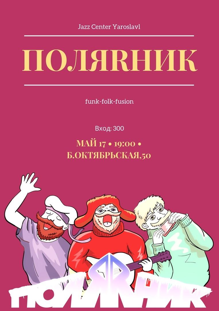 Афиша Ярославль ПолЯRник в JAZZ CENTER 17/05/2019