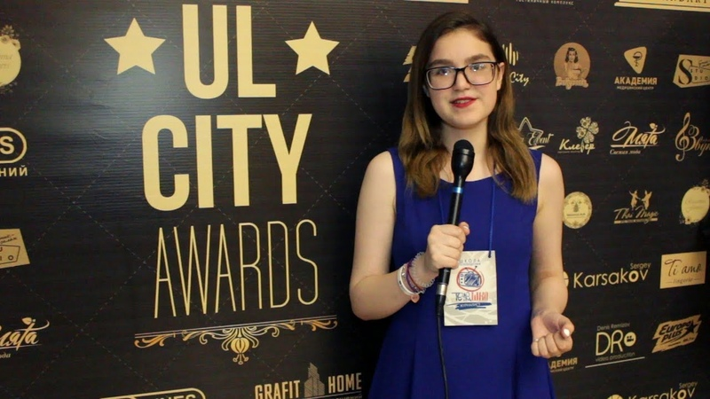 Ul City Awards 2018. Сюжет Ольги Лобановой | Телешко Ульяновск