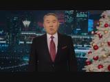 Новогоднее поздравление Президента Республики Казахстан Нурсултана Абишевича Назарбаева 2019