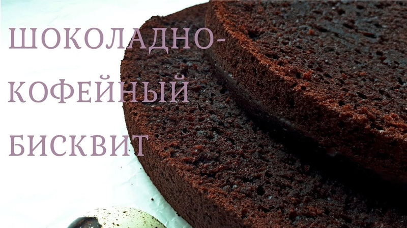 Шоколадный Бисквит на Горячем Кофе