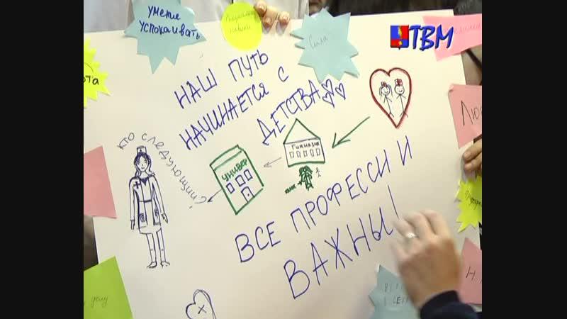 В мире профессий Ежегодно в школе №1 организуют городскую профориентационную игру для учащихся 8 классов
