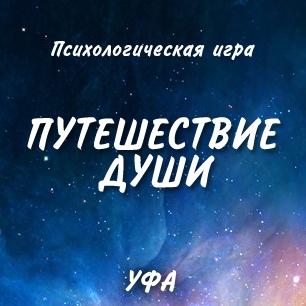 """Афиша Уфа Психологическая игра """"Путешествие души"""", 17 мая"""