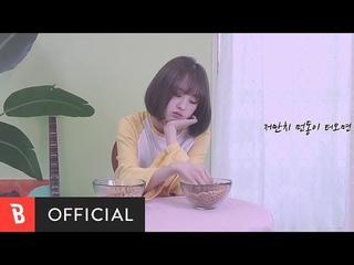 MV   NC.A (앤씨아) - I'm fine