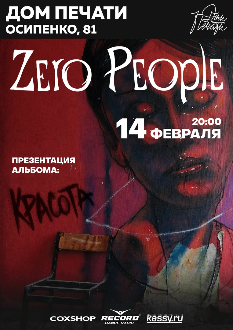Афиша Тюмень 14.02 // Zero People / Дом Печати