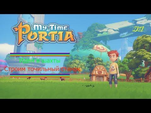 My Time at Portia 3 Пробираемся в шахты. Делаем точильный станок