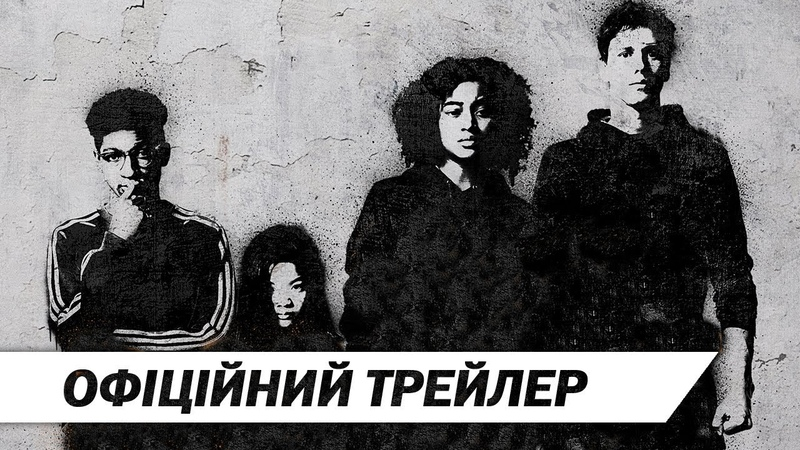 Темні уми | Офіційний український трейлер | HD