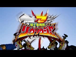 Kishiryuu Sentai Ryusoulger Opening