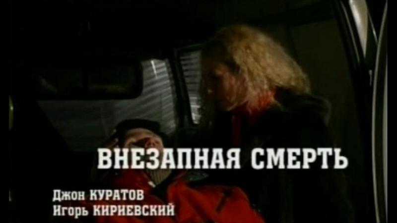 Возвращение Мухтара - 1 сезон - 30 серия - Внезапная смерть