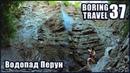 Водопад Перун 33 метровый водопад Село Красное Туапсе