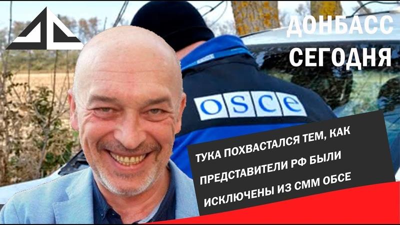 Тука похвастался тем, как представители РФ были исключены из СММ ОБСЕ