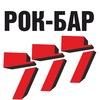 """Рок-бар """"777"""" Белореченск"""