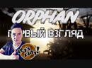 Orphan PC Стрим Вторжение