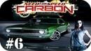 🔥Need for Speed: Carbon 6| Кемптон наш!