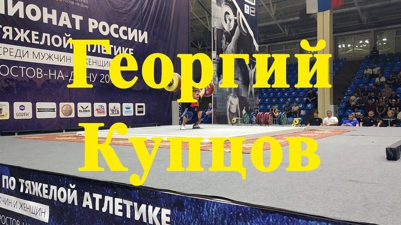 Георгий КупцовGeorgiy Kuptsov 8.09.2018