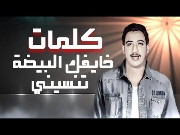 Cheb Hasni Khayfek El Bayda Tenssini Avec Paroles الشاب حسني خايفك البيضة تنسيني مع 15