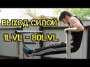 ВЫХОД СИЛОЙ 1LvL - 80LvL Мастер класс!