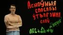 Асноўныя спосабы ўтварэння слоў  Беларуская мова