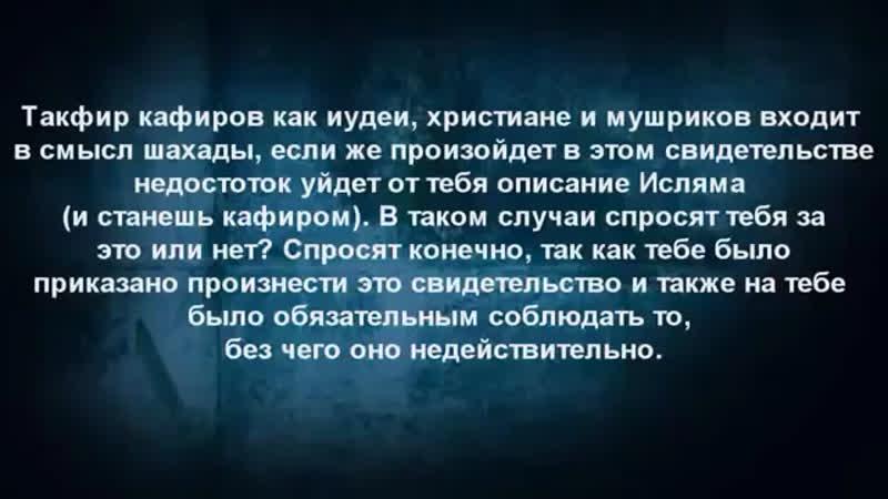 Такфир