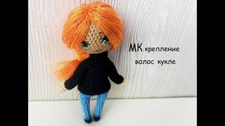 Мастер класс по креплению волос амигуруми кукле